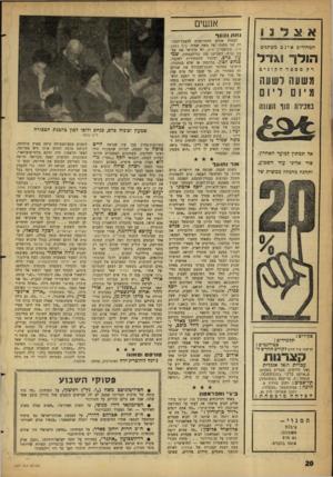 העולם הזה - גליון 1277 - 28 בפברואר 1962 - עמוד 20 | טות של הרגע האחרון, בגלל שיבוש קשרי אחד הצופים בתערוכה רצה לקנות תמונה מסויימת, אך הודיע לצייר שהוא רוצה רק הדואר בין מחלקות קול־ישריאל בירושלים ובתל־אביב