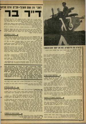 העולם הזה - גליון 1279 - 14 במרץ 1962 - עמוד 6 | הזדמנות היסטורית הוחמצה ך * ת קו פהש כי ן חתימת הסכמי שביתת־הנשק לבין מיבצע־סיני הוכיחה שוב כי | | הנחות־היסוד של המדיניות הרשמית סותרות את המציאות. …