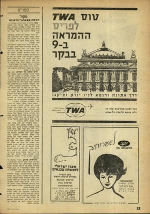העולם הזה - גליון 1285 - 24 באפריל 1962 - עמוד 22   ק. צטניק. איש נחבא א ל הכלים. לכן, שעד.