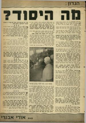 העולם הזה - גליון 1290 - 30 במאי 1962 - עמוד 5 | אחרונה נידמה כי תחרות האיגרוף בין דויד /בן־גוריון ופנחס לבון הגיעה למצב מעין זה. לבון מגלה כוח־עמידה יפה. … לבון עצמו הופתע מעוצמת התגובה. … עתה היוזמה