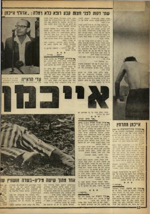 העולם הזה - גליון 1291 - 6 ביוני 1962 - עמוד 12 | כל חדרי אותה הקומה נבנו במיוחד לכליאת אייכמן. … אך אייכמן דחה את פניית הכומר. … ״ ץדל לחצות שוב נפתחה דלת תאו של אייכמן.
