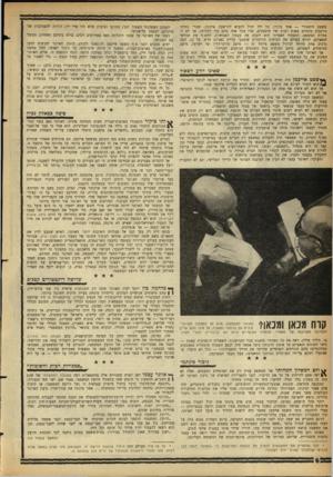 העולם הזה - גליון 1292 - 13 ביוני 1962 - עמוד 6 | ימים מעטים לפני סוף משפט אייכמן והוצאתו להורג, הוזמן האוזנר להרצות למען מנגנון־השנור בארצות־הברית. … דברים אלה תמוהים כשהם באים מפי התובע במשפט אייכמן. … בימי