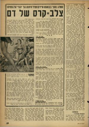 העולם הזה - גליון 1295 - 4 ביולי 1962 - עמוד 15 | נערה יהודית בבואנום־איירס התלוננה במשטרה כי פאשיסטים צעירים לכדוה, היכוה, חרטו צלב־קרס על שדה הימני והש־אירוה מעולפת. … כעבור כמה ימים התלונן צעיר יהודי כי
