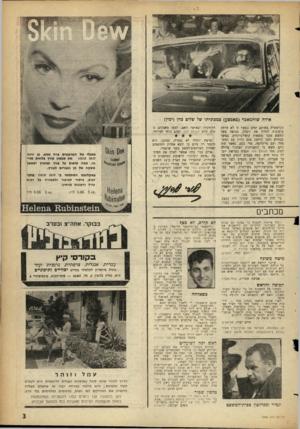 העולם הזה - גליון 1296 - 11 ביולי 1962 - עמוד 3 | ״, ״דופקים את השחורים״ ו״מי נתן את ה^