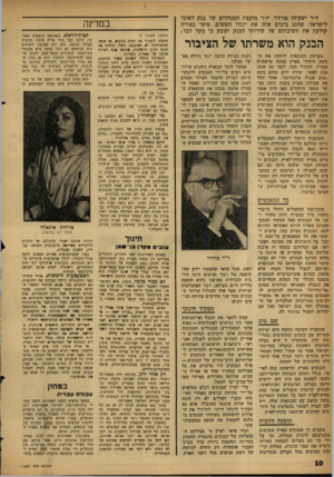 העולם הזה - גליון 1297 - 18 ביולי 1962 - עמוד 10   ד״ר ישעיהו פורדר, יו״ר מועצת המנהלים של בנק לאומי לישראל, שחגג בימים אלה את יובלו הששים, סוקר בצורה קולעת את חשיבותם של שירותי הבנק וקובע כי מעל לכל.: הבנק הוא