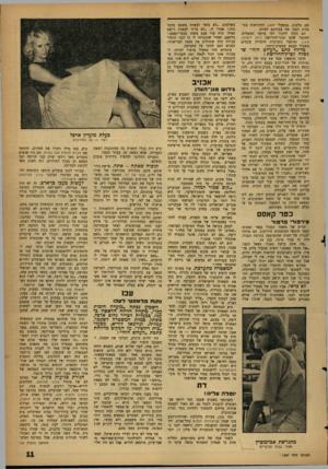 העולם הזה - גליון 1297 - 18 ביולי 1962 - עמוד 11   הם, בלבוב, במפעלי דאוו) ,וההוראות בגרמנית הפכו את עבודתם לסיוט. הם החלו לחקור למי מיועד המשלוח. הסתבר שהם ובתי־החרושת ניתן דימונה, א.ב.ג. ומיפעל בסביבות הרצליה