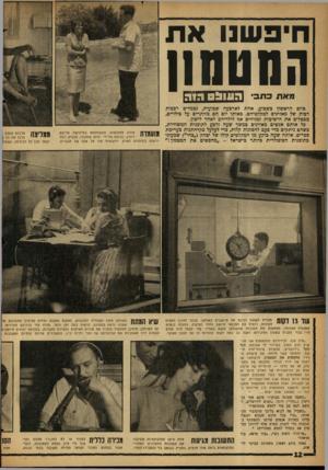העולם הזה - גליון 1297 - 18 ביולי 1962 - עמוד 12   חיפשנו את החטחון מאת כתבי 1יו1ח*־ר 1ח,ו^ , ביום הראשון בשבוע, אחת לארבעה שבועות, נצמדים רבכות רכות של מאזינים למקלטיהם. באותו יום הם מוותרים על בילויים, מבטלים