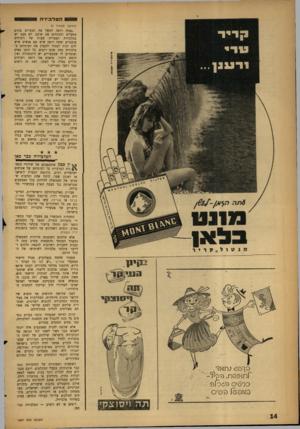 העולם הזה - גליון 1297 - 18 ביולי 1962 - עמוד 14   88הטלביזיה 0001 (׳המשך מעמוד )9 ״אתה רואה למשל את המצרים בונים מפעלים ומפתחים את ארצם. לא פעם יש בטלביזיה המצרית שעות של ויכוחים פומביים ואתה רואה שיש שם אנשים