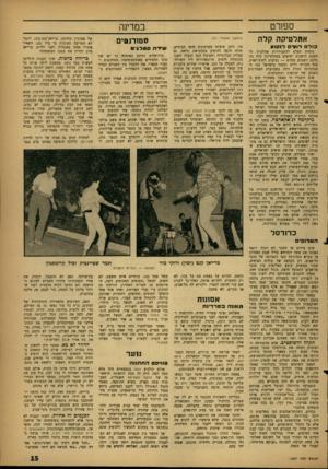 העולם הזה - גליון 1297 - 18 ביולי 1962 - עמוד 15   ספורט אתלטיקה קלה קורם 3*11ל 1סוי1 נוסחת הפלא להתעוררות אתלטית ולהשגת הישגים ושיאים באתלטיקה קלה נתגלתה השבוע מחדש — נסיעות לחוץ־לארץ. ענף ספורט רדום ומסגר