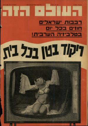 העולם הזה - גליון 1297 - 18 ביולי 1962 - עמוד 24   ט״ז תמוז תשכ״ב18.7.1962 , רכבות שראדיס חוזי ב כד ׳ 1 בטלביזיה