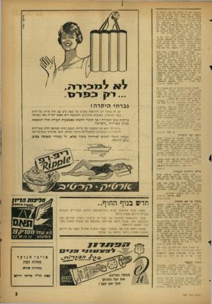 העולם הזה - גליון 1297 - 18 ביולי 1962 - עמוד 3   קורפוס׳ של דר סובלו, על אן! הצהרת ה־שלטונות הבריטיים שהם רואים את דר׳ סובלן כנוסע במעבר, וכי אינו קיים בכלל מהבחינה החוקית — וזאת במדינה שבידוע אינה מנדידה