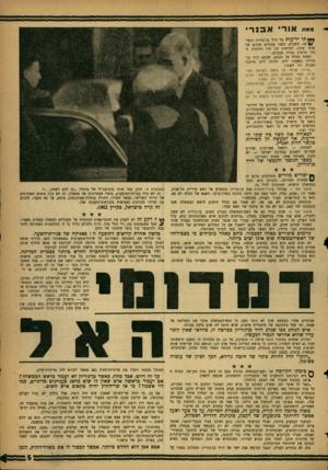 העולם הזה - גליון 1297 - 18 ביולי 1962 - עמוד 5   מאת אורי א בנ רי *** תי ידיעות על דויד בן־גוריון הופיע י עו, השבוע, בשני עמודים שונים של אותו עתון. למראית עין היו רחוקות זו מזו כרחוק מזרח ממערב. האחת מסרה על