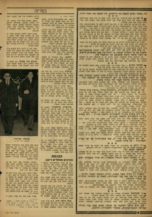 העולם הזה - גליון 1297 - 18 ביולי 1962 - עמוד 6   במדינה מה. כאשר יוכרע המאבק בין היורשים, יקה המנצח את השלל חזרה. ^ 4בלאם אבן יהיה שר־החוץ, ללא עורף רציני, חשוב מי יהיה מנהל משרד־החוץ. ץ ) כי במצב כזה יכולה