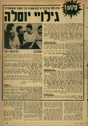 העולם הזה - גליון 1297 - 18 ביולי 1962 - עמוד 7   ך* סיפור דמבוק* כיותר במדינת ישראל ברגע זה הוא סיפורו של יוסלר, ן 1שוחמכר. ידועים אמנם פרטים כלליים על הדרו בה הוברח מן הארץ, וידועים שמות מעטים של המעורבים