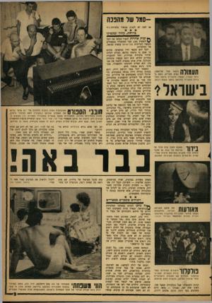 העולם הזה - גליון 1297 - 18 ביולי 1962 - עמוד 9   סמל שד מחנכהאז למה לא לקנות מכשיר טלביזיה? !״ גיידזת, קהיר ומקסיהו ניכר בקהיר. נאומיו מועברים ברשת הטלביזיה המצרית במלואם במשך שעות רבות. בישראלי בידור תמונה