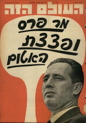 העולם הזה - גליון 1298 - 25 ביולי 1962 - עמוד 1 | המהיר