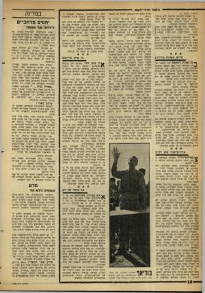 העולם הזה - גליון 1298 - 25 ביולי 1962 - עמוד 10 | גיבור דו־ד־העם (המשך מעמוד )9 כך נשארה ההנהגה החדשה ללא מתחרה פעיל. אך אותה שעה נאלצה לצאת מאל־ג׳יריה, לעבור לתוניס, הפכה שם גרעין ״הממשלה הזמנית״ העתידה.