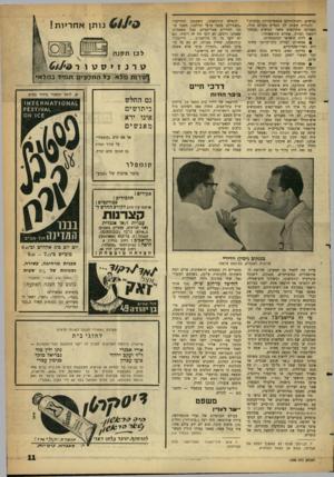 העולם הזה - גליון 1298 - 25 ביולי 1962 - עמוד 11 | גבישים, ותגובותיהם בטמפרטורות נמוכות, . התגלית עשתה לה כנפיים בעולם כולו, העסיקה פיסיקאים משני הגושים במחקר דינאמי ופורה. אחדים מתוצאותיו: • לידת הראדאר