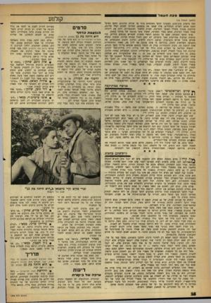העולם הזה - גליון 1298 - 25 ביולי 1962 - עמוד 18 | מכתח שמל (המשן מעמוך קולנוע החל מישחק פינג־פונג, כשנציגי הוועד משמשים כדור על שולחן הדיונים. הוועד הפועל הפנה אותם לשרים הכלכליים. אלה שמעו את בקשתם, החליטו