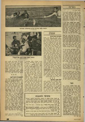 העולם הזה - גליון 1298 - 25 ביולי 1962 - עמוד 19 | במדינה (המשן מעמוד )11 רים, יצא רנה לרחוב, הצטרף לכנופיות ה־פירחחים שהטילו חתיתם על פרברי העיר. גם בית מגורים קבוע לא היה לו, והוא הסתובב ׳ממלון אחד לשני.