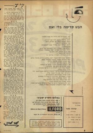 העולם הזה - גליון 1298 - 25 ביולי 1962 - עמוד 2 | שישה אנשים נפגשו בשבועות האחרונים באלג׳יריה, וקבעו את גורל המדינה. מי הם? לדעת כל העיתונות בארץ, הם מפקדי המחוזות הצבאיים. לדעת העולם הזה (ראה עמודים 9־ ,)8הם