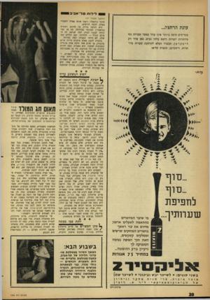 העולם הזה - גליון 1298 - 25 ביולי 1962 - עמוד 20 | ס די רו תתל ־ אביבי (הסשן מעמוד 07 חינוך נורמאלי, רשמו אותה אפילו לשעורי באלט, לכמה חודשים. היא הגיעה בדיוק עד לדרגת רקדנית בתיאטרון המקומי בעיירתה. בת 18 כבר