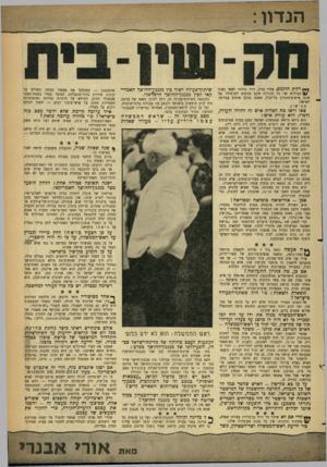העולם הזה - גליון 1298 - 25 ביולי 1962 - עמוד 5 | על כן הפעיל מנגנון־החושך האמריקאי לחץ מיידי ונמרץ על מישהו בישראל. … ראש הווהשלה: הוא לא ירע כלתן הנוגעות לעצם מהותה של מדינת-ישראל בכלל, ולפעילותו של