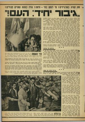 העולם הזה - גליון 1298 - 25 ביולי 1962 - עמוד 9 | מה קורה באלגייויה? מי לוחם במי -ולמה? אילו כוחות סמויים פעילים? ״גיבור יחיד: העם!״ עצמם מקופחים מדברים על ״המשך המהפכה״ ,מושכים אליהם את היסודות הקיצוניים