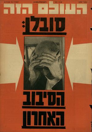 העולם הזה - גליון 1299 - 1 באוגוסט 1962 - עמוד 1 | מספר 1299 שנה 25 א׳ אב תשכ״ב1.8.1962 , המחיר