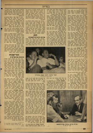 העולם הזה - גליון 1299 - 1 באוגוסט 1962 - עמוד 10 | במדינה (המשך מעמוד )6 ליטו של עמוס, מיכאל כספי. אולם כאשר תנים הגדולים בגרמניה, עוד מלפני המל־ ניגשו סניגורי השורה לחקור אותו על תמה, ובעיקר מהתקופה בה שימש