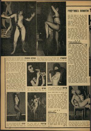 העולם הזה - גליון 1299 - 1 באוגוסט 1962 - עמוד 13 | ל מלחמתה בססוינט!, עליה בתור שהיא עושה גם סטריס־אריה. אבל פשטת, אף אחד לא מסתכל אשה. מסתכלים רק על האקט עם הנחשים. עכשיו הציעו לי טיזאית, שעושה סטריפטיז עם
