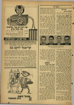 העולם הזה - גליון 1299 - 1 באוגוסט 1962 - עמוד 17 | במדינה ׳זרד , ארבעה שיצאו ארבעה יורדים מישראל, ויהודי צרפתי אחד, נידונו השבוע למאסר בעודן שוד מזוייו בגרמניה. על המישפט, שהיכה גלים בגרמניה המערבית, מדווח כתב
