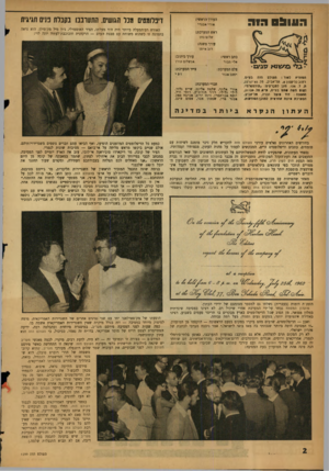 העולם הזה - גליון 1299 - 1 באוגוסט 1962 - עמוד 2 | דיפלומטים מכל הגושים. התערבבו בקבלת פנים חגיגית העורך הראשי: אורי אבנרי ה ש & ס הו ה האורח רם־המעלה ביותר היה הוד מעלתו, הציר האוסטרלי, ג׳ון מיל מק־מילן. הוא