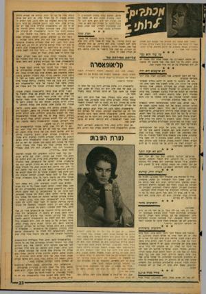 העולם הזה - גליון 1299 - 1 באוגוסט 1962 - עמוד 23 | ארבע, ומחפש נערה נחמדה להתכתביית ויותר. מסיב! ת שונות הוא לא מצאה עד כה. תודות לכך הוא יודע היום לנגן על כינור ולדבר על ספרות יפה. הוא גם סטודנט במקצועות