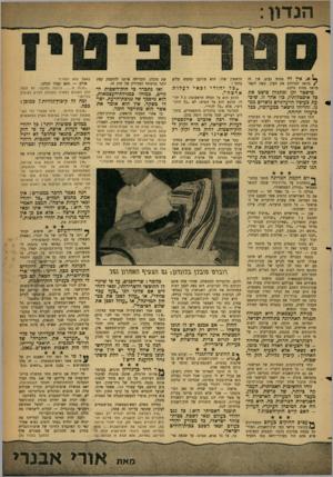 העולם הזה - גליון 1299 - 1 באוגוסט 1962 - עמוד 5 | יי א, אץזה מחזה נעים, אין זה /מראה המרהיב את העין. קשה לתאר מראה פחות מלבב. מישטר זקן ומתנוון פושט אה כל איצטלותיו, כזו אחר זו. שיכ- עת צעיפיו הרעיוניים נושרים