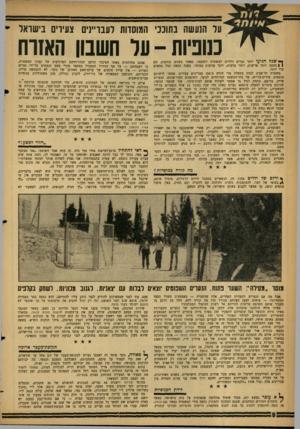 העולם הזה - גליון 1299 - 1 באוגוסט 1962 - עמוד 8 | על הנעשה בתוכני המוסוות לעבריינים צעירים בישואל מוניות-על חשבון האזרח ך * שנההגיעו יותר נערים וילדים למשטרה ולמעצר, מאשר בשנים קודמות. הם 1 1ביצעו יותר פריצות,
