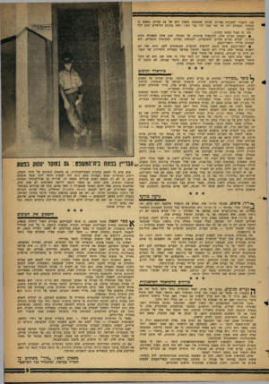 העולם הזה - גליון 1299 - 1 באוגוסט 1962 - עמוד 9 | 120 הועברו למעונות אחרים. מכיוון שתפוסת המעון היא של 64 נערים, משמע כי המחזור הממוצע היה של חצי ישנה לכל נער ונער, וזאת במקום חוושיים ימים לכל היותר. ובר זה