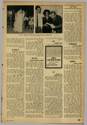 העולם הזה - גליון 1300 - 8 באוגוסט 1962 - עמוד 10 | במדינה (המשך מעמוד )7 האפריקאיים מונעים את בידודה הגלוי של ישראל. אולם המישקל האמיתי של המדינות האלה פעוט. כולן כאחת אינן אלא מושבות צרפתיות, שקיבלו סממנים