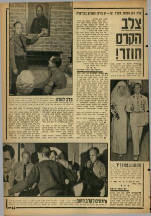 העולם הזה - גליון 1300 - 8 באוגוסט 1962 - עמוד 11 | כי בשנת 1962 נתלה אדולף אייכמן. תחילתו של משפט אייכמן היתר. … אם כן, האם משפט אייכמן מילא את תפקידו?