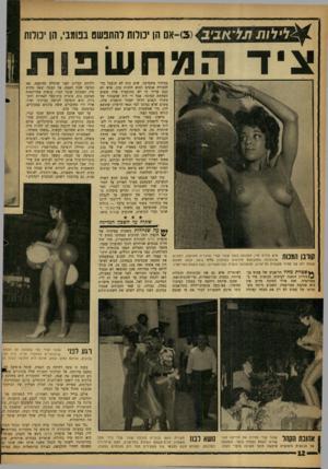 העולם הזה - גליון 1300 - 8 באוגוסט 1962 - עמוד 12 | אל הבמה יצאה גלדיס מיי, המכונה שוגר קנדי, כושית אמריקאית חטובת גוף, בוגרת בית־ספר לאחיות רחמניות. … עד לפני ארבע שנים היתד שוגר קנדי, תושבת ניו־יורק בת ה־ ,24