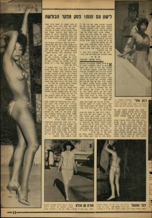 העולם הזה - גליון 1300 - 8 באוגוסט 1962 - עמוד 13 | דישון עם זוגות! נסק מפקד הבולשת שוטרים ושוטרת אחת. הם ציוו עלי להתלבש ולבוא עמם. לקחתי את הסל עם הנחשים והלכתי ׳לחדר ההלבשה, כשהשוטרת מלווה אותי כל הזמן, שמא