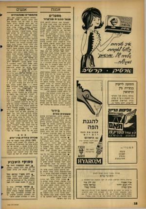 העולם הזה - גליון 1300 - 8 באוגוסט 1962 - עמוד 18 | אמנות מפעלים מצעד כוכב* וסולקדור הפסטיבל השני למוסיקה ולז־רמה, שייפתח בישראל בעוד שבוע, יעמוד בסימן הופעותיהם של אומנים בעלי שם עולם. הקומפוזיטור איגור