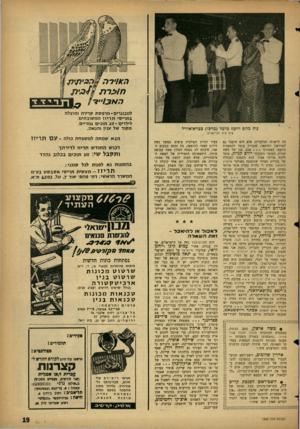העולם הזה - גליון 1300 - 8 באוגוסט 1962 - עמוד 19 | ה*וירה הו כרת הא /3״•9 למבוגרים־ מרפסת קרירה ומוצלה בתריסי ת ריזז המ שובחים. ליל די ם-זוג תוכים גמדיים, מקור של ענין והנאה. נוח מוזס דיום ן 5כרמל (מרכז)