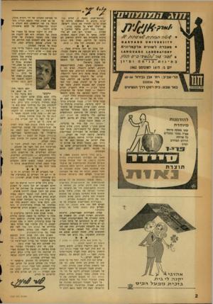 העולם הזה - גליון 1300 - 8 באוגוסט 1962 - עמוד 2 | *זו 7 6 8 5ואעםמ * 7מ * א סעבדה לשונית אלקטדזגית ץ 1וסזגסס 0ג 4 0 £ 1ט 0א 1 4 בח י נ ות כנ יסה ומיון יום ג׳ ,ה־ 14 לאוגוסט 1962 תל־אביב: רח־ אבן גבירול 66־68