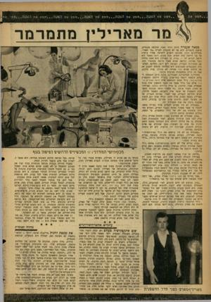 העולם הזה - גליון 1300 - 8 באוגוסט 1962 - עמוד 20 | חפש את האשה חפש את האשה חפש את במאה שעברה היתד, ז׳ורז׳ סאנה שלבשה מכנסיים, עישנה סיגארים. היא אף לא התנגדה לפנייה ״מר סאנד״. מארילין־אן ווטון, שהגיעה השבוע
