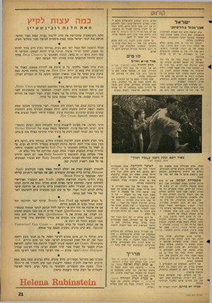 העולם הזה - גליון 1300 - 8 באוגוסט 1962 - עמוד 21 | קולנוע י שראל אבן־גבול 3ד.דסינק• סרט ישראלי חדש זכה השבוע לפירסומת בינלאומית. הוא הוקרן מספר פעמים בפני משתתפי פסטיבל הנוער הדמוקרטי, שנערך בהלסינקי, פינלנד.