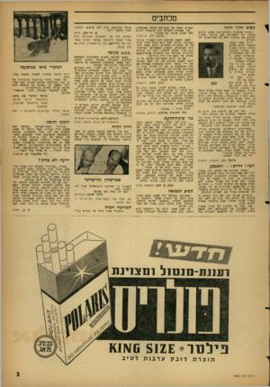 העולם הזה - גליון 1300 - 8 באוגוסט 1962 - עמוד 3 | ם כחביכן כוסים הלוף וחזור בטרור מכתבים (העולם הזה )1295 הופיע מכתבו של הסטודנט זאב פרנבר, בענייו תשלום מם נסיעות שחל על סטודנטים ישראליים. כיוון שאני עצמי