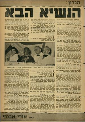העולם הזה - גליון 1300 - 8 באוגוסט 1962 - עמוד 5 | פו ףהשנה תסתיים תקופת־כהונתו השניה של נשיא ^ ה מ דינ ה, יצחק בן־צבי. בעיני רבים, בחירתו של הנשיא הנוכחי לתקופת־בה־נה שלישית היא דבר מובן מאליו. יורשה לי,