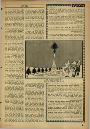 העולם הזה - גליון 1300 - 8 באוגוסט 1962 - עמוד 6 | תצפית במדינה כ? הזכויות ׳מסורות 0צפויה הרחבה כקשרים המסחריים עם כריודהמועצות. אף ני אין חוזה סחר רשמי, ולכאורה נפסקו הקשרים המסחריים בין שתי המדינות עם פרוץ