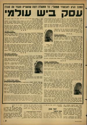 העולם הזה - גליון 1300 - 8 באוגוסט 1962 - עמוד 7 | המצב הגיע לאבסורד טוטאלי: כר ממשלה רוצה שהשנייה תסגיר אח שברו עסב בי ש עולמי ^ סודי סודות כינסה גולדה מאיר, ביום החמישי האחרון, את עורכי העתונים היומיים• ^
